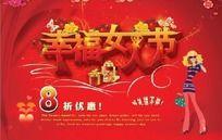 3.8妇女节节日主题海报