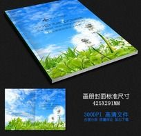 绿色低碳环保公益画册封面设计