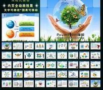 爱护环境学校教育PPT