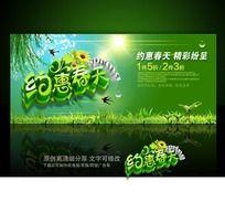 约惠春天商场促销广告设计