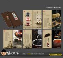 高档红茶画册设计 PSD