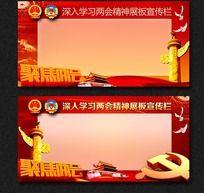 政府机关聚焦两会宣传栏背景板PSD源文件
