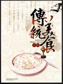 炒饭挂板 中国传统饮食海报