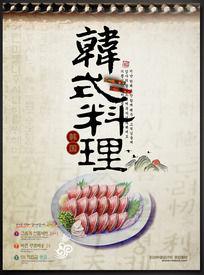 韩式料理生鱼片海报