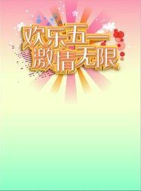 欢乐五一活动海报背景图