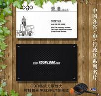 香港名片 地方名片设计