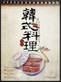 鳗鱼韩式料理海报