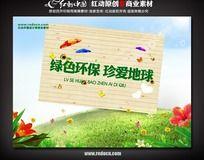 珍爱地球环保宣传海报