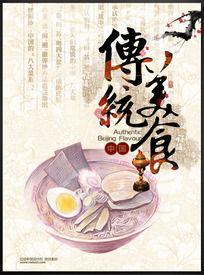 中国传统饮食之面条海报