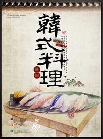 中国风韩式料理海报之寿司