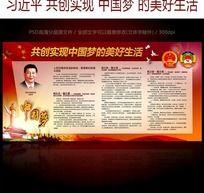 7款 共创实现中国梦的美好生活宣传栏psd素材下载