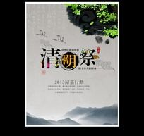 11款 清明祭祖时节宣传背景海报PSD分层原创设计图下载