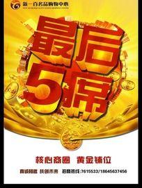 黄金旺铺招商海报