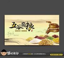 五谷杂粮粮米店海报