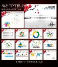 中国风水墨动态PPT