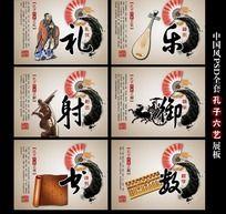 精美中国风PSD全套孔子六艺展板