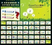 绿色环保清新自然学校教育动画幻灯片PPT