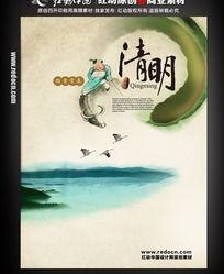 清明节踏青活动海报