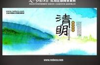 水墨清明节背景