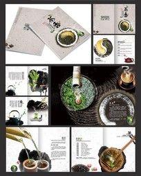 茶文化茶叶宣传册