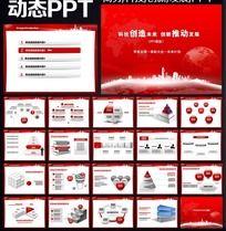 红色科技通用PPT