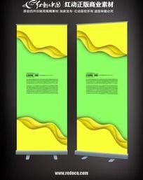 黄绿色动感曲线x展架背景图
