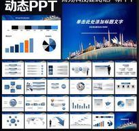 科技建筑生产PPT