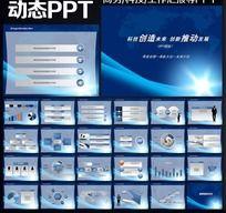 商务科技PPT模板素材