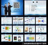 手机二维码解析PPT
