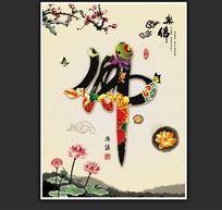 中国风传统佛文化展板设计