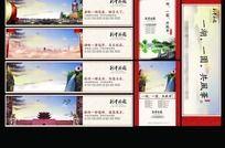 中国风地产户外围挡广告