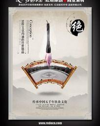 中国风古典文化展板