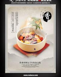 中国风美食食堂文化挂板
