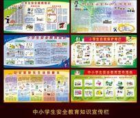 中小学生学校安全教育展板宣传栏设计