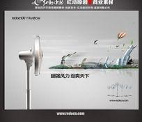 电风扇创意宣传海报