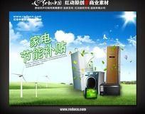 家电节能补贴宣传海报设计