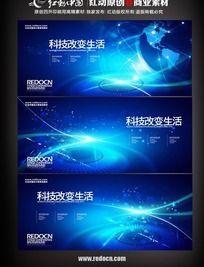 蓝色科技背景板