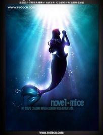 美人鱼创意海报