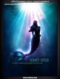 美人鱼宣传海报