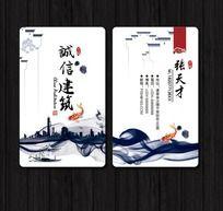 中国风建筑艺术名片