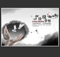 10款 中国风学校展板设计PSD下载