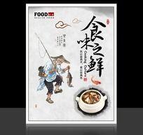 食味之鲜 中国风饮食文化展板设计