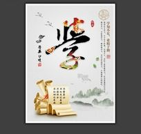 中国风学无止境文化展板设计