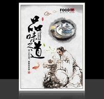 品味之道茶饮文化展板设计
