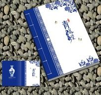 中国风青花瓷艺术封面设计