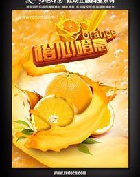 橙汁饮料海报