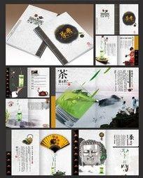 中国风茶企宣传册