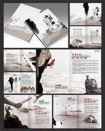中国风公司宣传画册psd