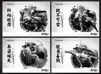 中国风企业文化展板素材