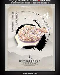 中国风食堂文化挂板psd